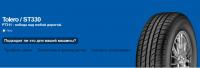 185/70/14 КУПИТЬ Летние шины  STARMAXX (PETLAS Турция) TOLERO  ST330 TL 88T в Луганске ЛНР