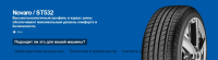 185/65/14 КУПИТЬ Летние шины  STARMAXX (PETLAS Турция) NOVARO  ST 532 TL 86H в Луганске ЛНР